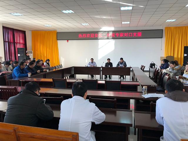高长林带队赴舒城县人民医院开展对口帮扶贫困县工作